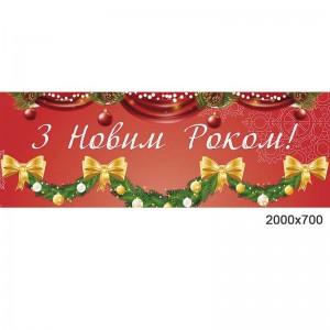 Баннер до Нового года на стену -    Баннеры и плакаты на Новый год