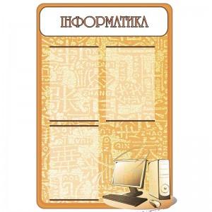 Стенд для кабінету інформатики КС 0284 -    Стенди в кабінет інформатики