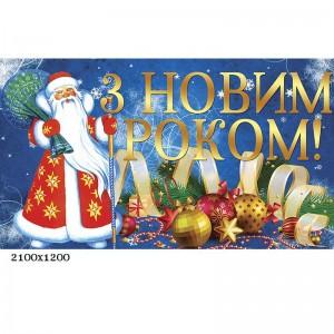 """Баннер большой """"Новый Год"""" -    Баннеры и плакаты на Новый год"""