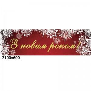 """Баннер до Нового года """"Снежинки"""" -    Баннеры и плакаты на Новый год"""