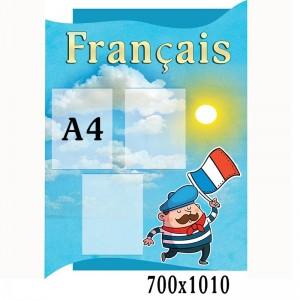 Тематический стенд в кабинет французского -    Стенды французский язык