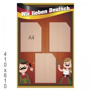 """Стенд з німецької мови """"Ми любимо німецьку мову"""" -    Стенди з німецької мови"""