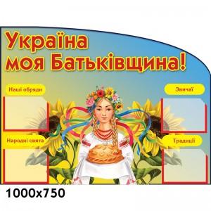 стенд Україна моя Батьківщина хліб рушник -    Стенди з народознавства