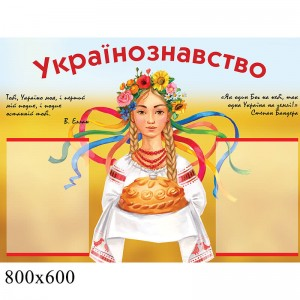 "Стенд ""Українозваство"" дівчина українка -    Стенди з народознавства"
