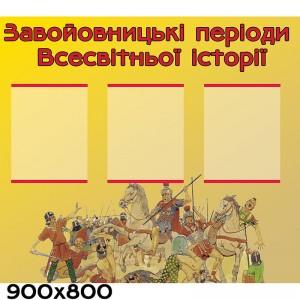Завойовницькі періоди всесвітньої історії -    Стенди всесвітня історія