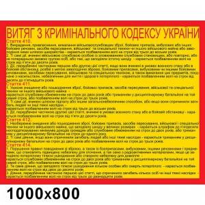 """Стенд """"Кодекс Украины"""" -    Военные стенды"""