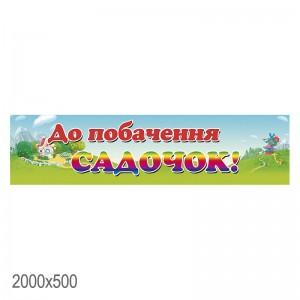 """Банер """"до побачення, дитячий сад!  -    Банери для дитячого садка"""