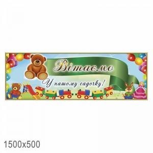 Банер для дитячого садка візитна картка -    Банери для дитячого садка