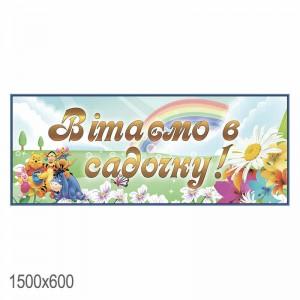 """Банер для дитячого садка """"казкова країна""""  -    Банери для дитячого садка"""