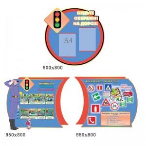 Комплект стендів безпека на дорозі -    Стенди для кабінету БЖД