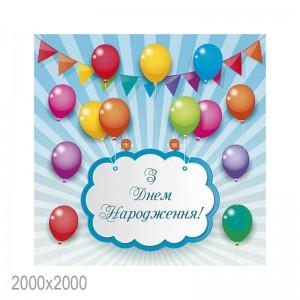 """Банер """"Кульки блакитний"""" -    Банер на день народження"""
