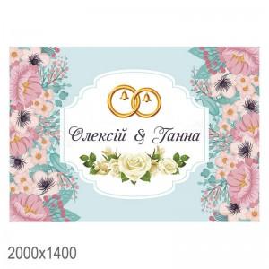 Плакаты на свадьбу -    Свадебный баннер