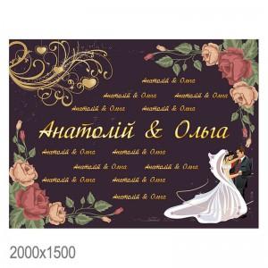 Свадебный пресс волл -    Свадебный баннер