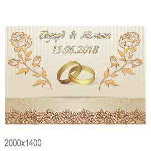 Свадебный баннер для фотосессии -    Свадебный баннер
