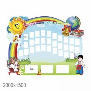 """Стенд """"Випускники Дитячий сад"""" -    Стенд наша група    Візитка дитячого садка"""