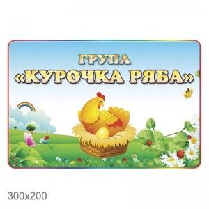 "Табличка в садик ""Группа курочка""  -    Таблички на двери кабинета"