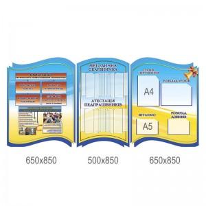 """Стенд """"Комплекс синій, охорона праці"""" -    Стенди з охорони праці    Стенд розклад уроків    Стенд-книжка    Методичні стенди для школи"""