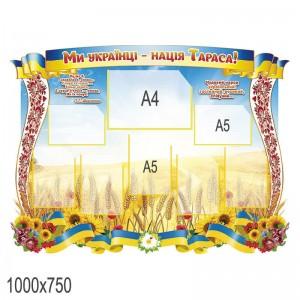 """Стенд """"Мы Украинцы """"  -    Стенды в кабинет Украинского языка и литературы"""