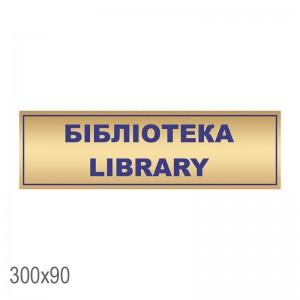 """Табличка """"Библиотека""""  -    Таблички на двери кабинета"""