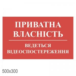 """Табличка """"Частная собственность красная  """" -    Таблички на двери кабинета"""