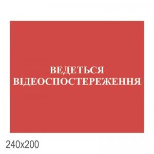 """Табличка """"Ведется видеонаблюдение красная """" -    Таблички на двери кабинета"""