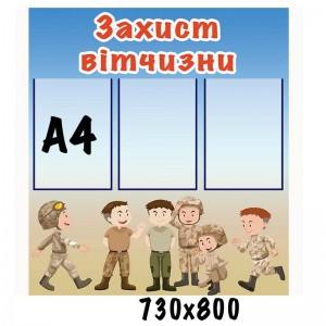 """Стенд """"Защита отечества"""" (военные) -    Стенды защита отечества"""