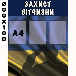 """Стенд """"Защита отечества"""" (Фон-флаг) -    Стенды защита отечества"""