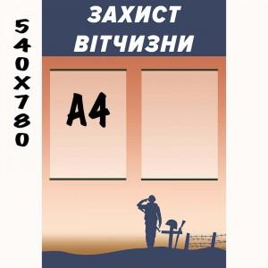 Информационный стенд «Защита Отечества» -    Стенды защита отечества