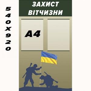 """Стенд """"Защита отечества"""" (Флаг) -    Стенды защита отечества"""