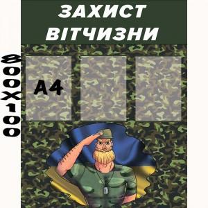 Стенд «Защита Отечества» (Военный) -    Стенды защита отечества
