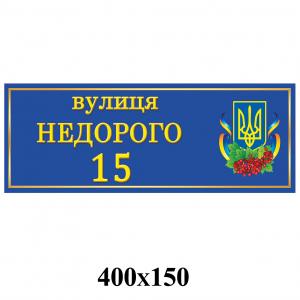 Табличка адресная КС 1091 -    Информационные таблички    Адресные таблички