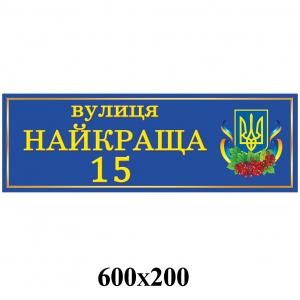 Табличка адресная КС 1086 -    Информационные таблички    Адресные таблички