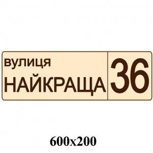 """Табличка """"Вулиця  Найкраща"""" коричнева -    Адресні таблички"""