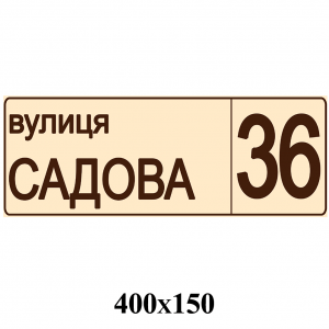 Табличка адресна  коричнева -    Адресні таблички