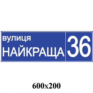 Табличка фигурная адресная синяя 1 -    Информационные таблички    Адресные таблички