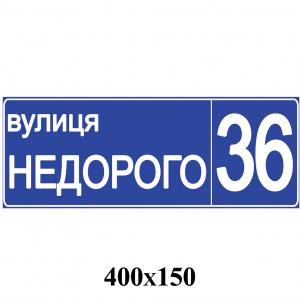 Табличка фигурная адресная голубая -    Информационные таблички    Адресные таблички