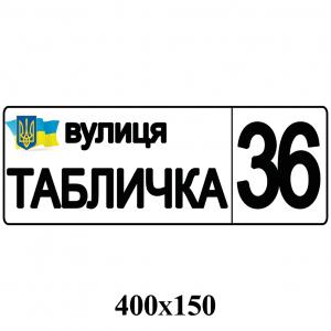Табличка адресная на дом -    Информационные таблички    Адресные таблички