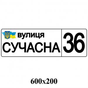 Табличка адресная КС 1061 -    Информационные таблички    Адресные таблички