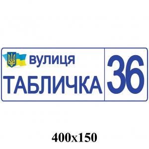 Табличка фигурная адресная на дом -    Информационные таблички    Адресные таблички