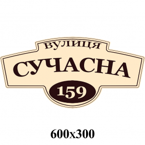 Табличка адресная фигурная беж -    Информационные таблички    Адресные таблички