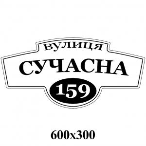 Табличка адресная на дом белая -    Информационные таблички    Адресные таблички