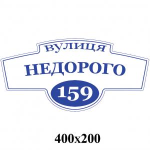 Табличка адресная КС 1083 -    Информационные таблички    Адресные таблички