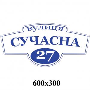 Табличка адресная КС 1084 -    Информационные таблички    Адресные таблички