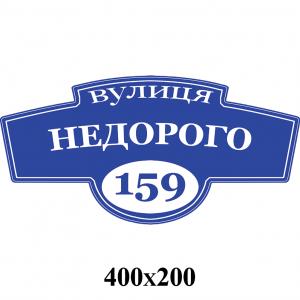 Табличка адресная КС 1088 -    Информационные таблички    Адресные таблички