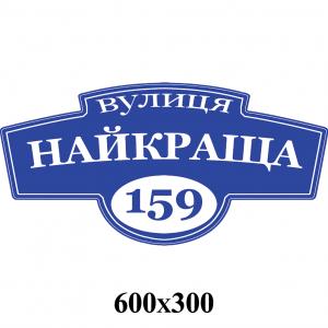 Табличка адресная КС 1090 -    Информационные таблички    Адресные таблички