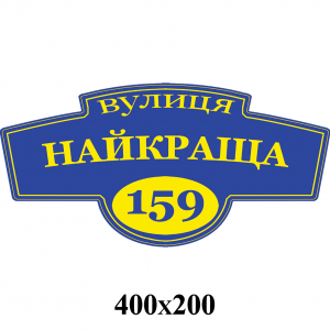 Табличка адресная КС 1092 -    Информационные таблички    Адресные таблички