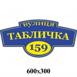 Табличка адресная КС 1080 -    Информационные таблички    Адресные таблички
