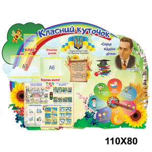 Стенд класний куточок НУШ 00818 -    Класний куточок в українському стилі    Стенди для НУШ