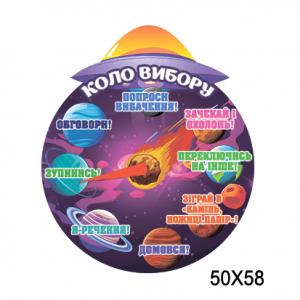 Стенд коло вибору Нуш комета -    Коло вибору НУШ    Стенди для НУШ
