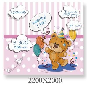 Банер на день рождение доченьки -    Баннер на день рождения